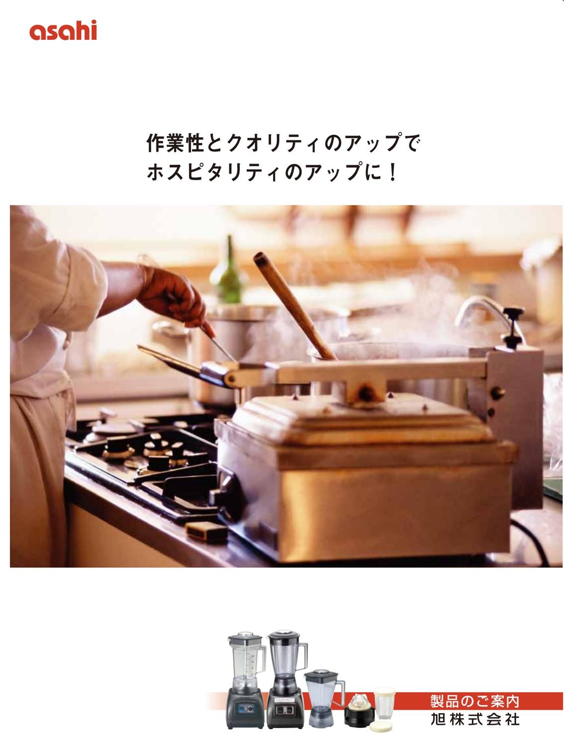 旭(株)カタログ