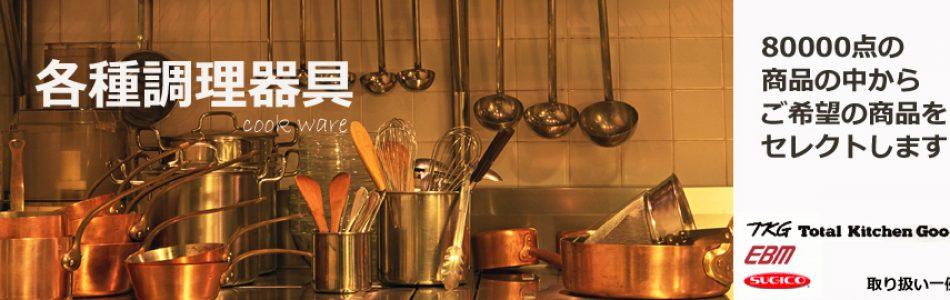 各種 調理器具