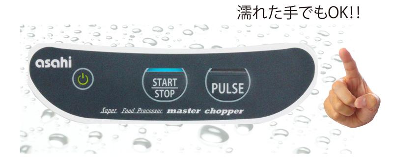 フードプロセッサー master chopper